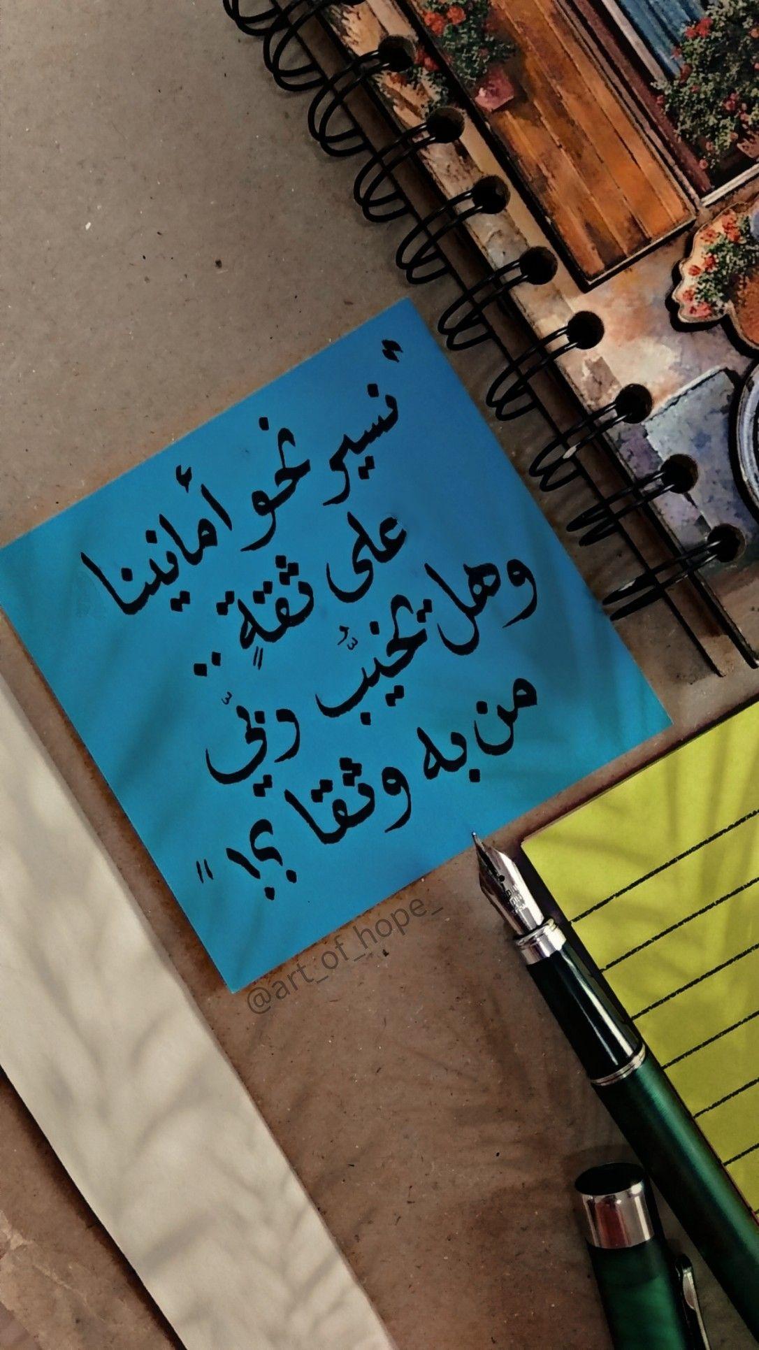 خط النسخ Arabic Quotes Quotes