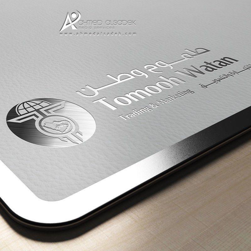 تصميم شعار طموح وطن للتجارة والتسويق المملكة العربية السعودية الرياض للتواصل وطلبات التصميم واتس اب 0020115155 Electronic Products Arabic Art Charger Pad