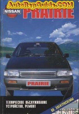 download free nissan prairie 1988 1996 repair manual image by rh pinterest com Nissan Prairie Rear Seats Nissan Prairie Rear Seats