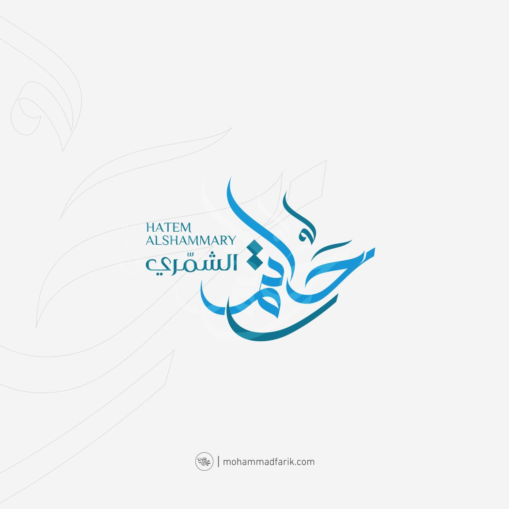 تصميم شعار حاتم الشم ري Logo Design In Modern Arabic Calligraphy For Hatem Alshammary Designed By Mohammad Farik Call Logo Desing Logo Design Logo Inspiration