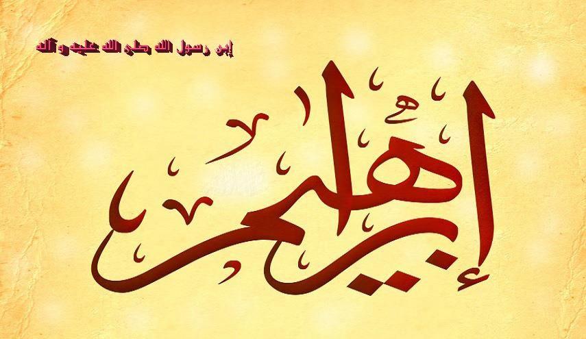وفاة ابراهيم ابن الرسول Arabic Calligraphy Calligraphy