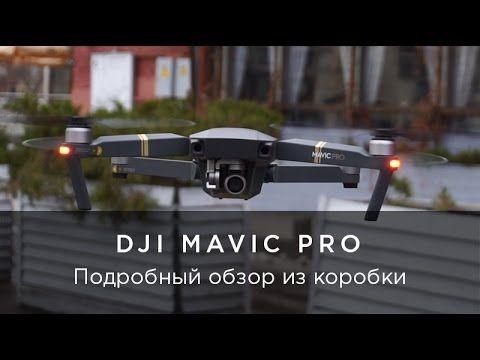 Dji mavic pro drone обзор квадрокоптер сборный