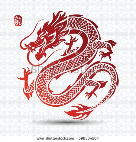 Chinese Dragon Illustrations Google Search Drawing Pinterest