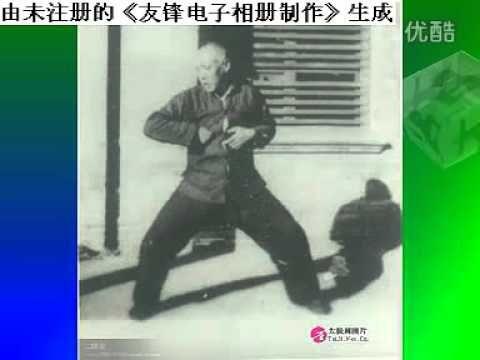 Chen Fake - old pictures 1 - YouTube | Tai Chi Magazine