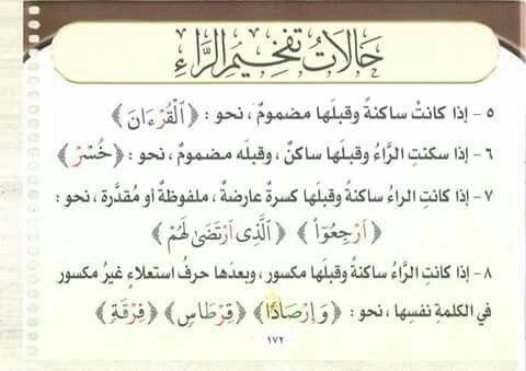 حالات تفخيم الراء Holy Quran Bullet Journal Quran