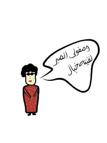 ام كلثوم Face Quotes Words Arabic Design
