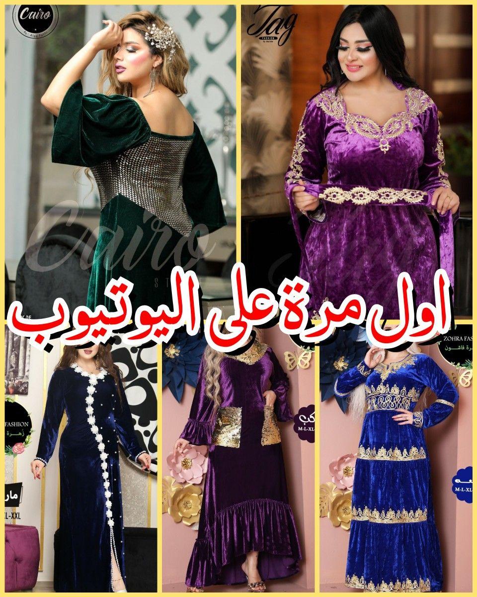 قنادر قطيفة قنادر عراسي للخياطة موديلات جديدة قنادر الدار روعة In 2021 Fashion Dresses Peplum Dress