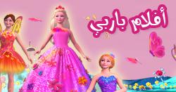 افلام باربي Disney Rings Disney Characters Disney Princess