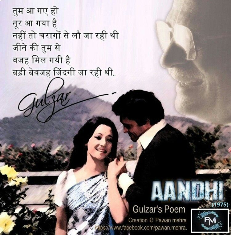 Gulzar Hindi Old Songs Old Song Lyrics Beautiful Lyrics Watch online videos songs only, not for download. hindi old songs old song lyrics