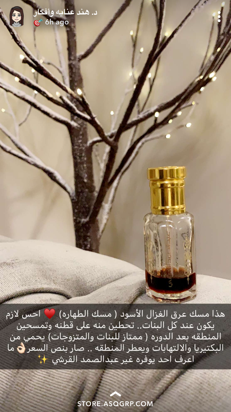 Pin By Alaa On Beauty Body Care Routine Lovely Perfume Perfume