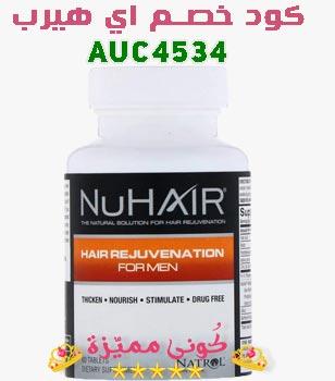 منتجات اي هيرب للرجال مكملات غذائية و فيتامينات وادوية Nourishment Supplement Container Iherb