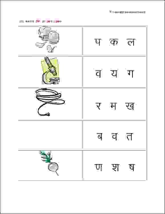 Ukg Hindi Worksheets Worksheets With Pictures To