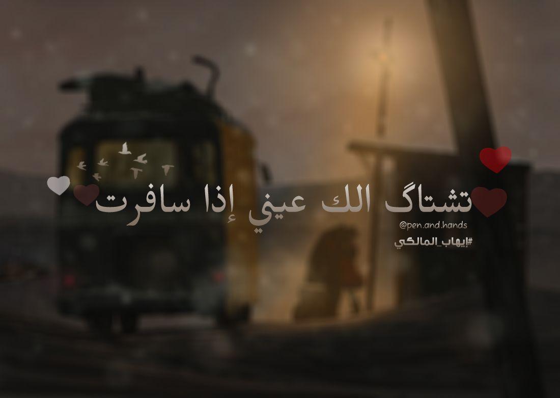 تشتاگ الك عيني إذا سافرت إيهاب المالك شعر شعبي عراقي حزين عن الفراق إذا الفراق الك تش Feelings Quotes Incoming Call Screenshot