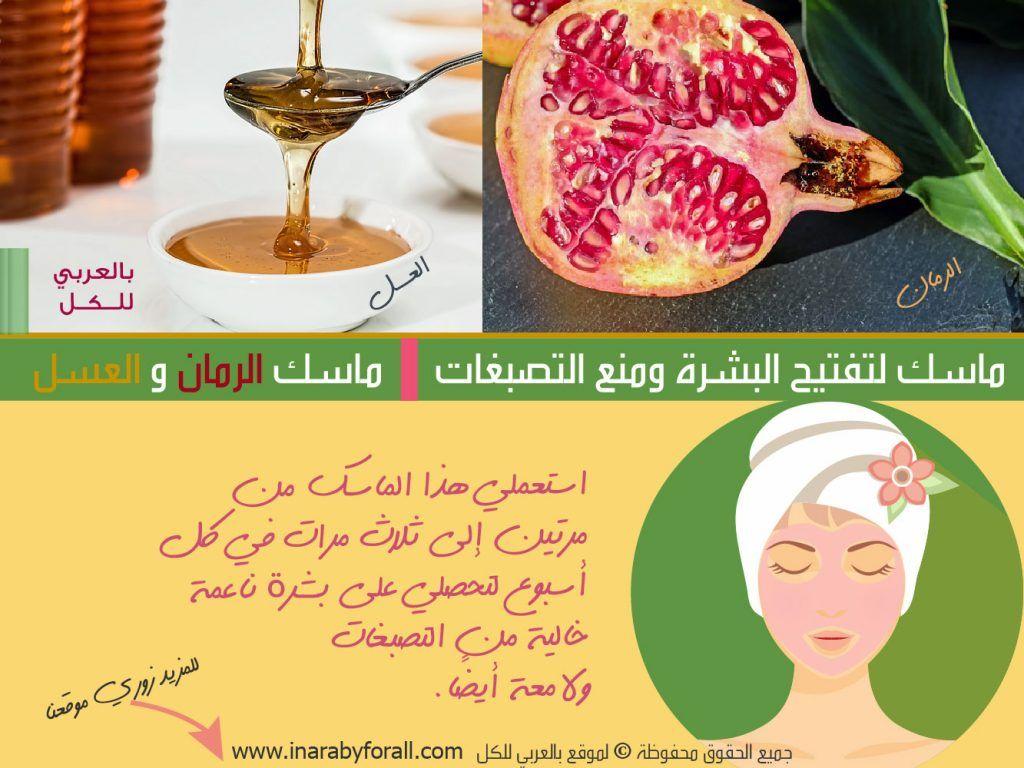 ماسك لتفتيح البشرة روعة مع سرعة المفعول 8 ماسكات بمكون سري واحد بـ العربي Cle Wellness