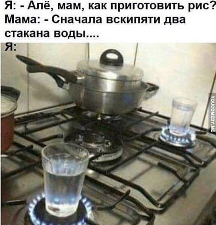 Сначала вскипяти 2 стакана воды... | Смешной юмор, Смешные ...