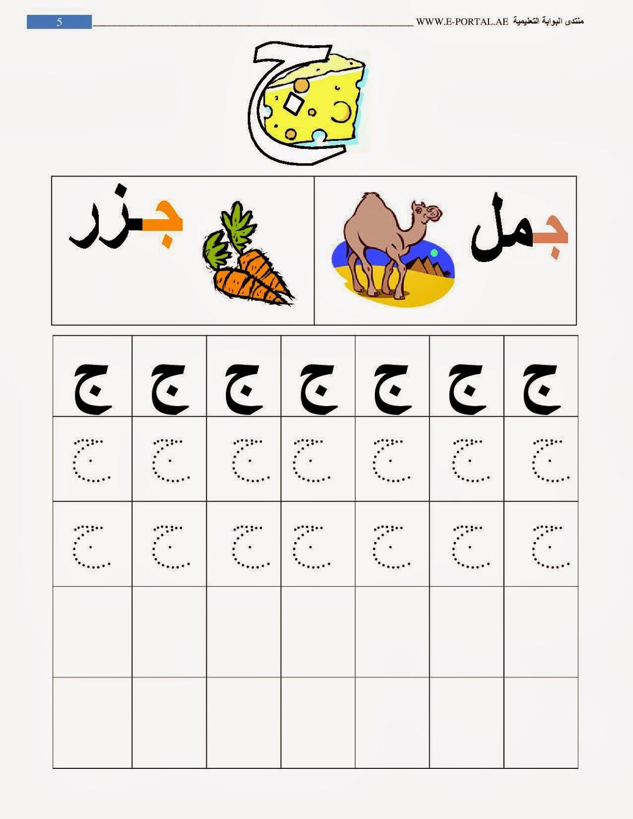 روضة العلم للاطفال كراسة حروف الهجاء Learn Arabic Alphabet Arabic Alphabet Learning Arabic