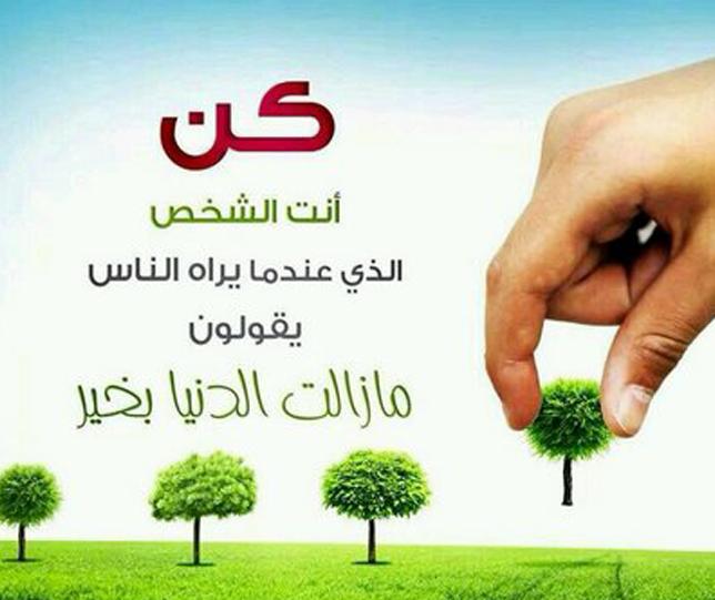 موضوع تعبير عن عمل الخير مجلة رجيم Words More Than Words Arabic Quotes