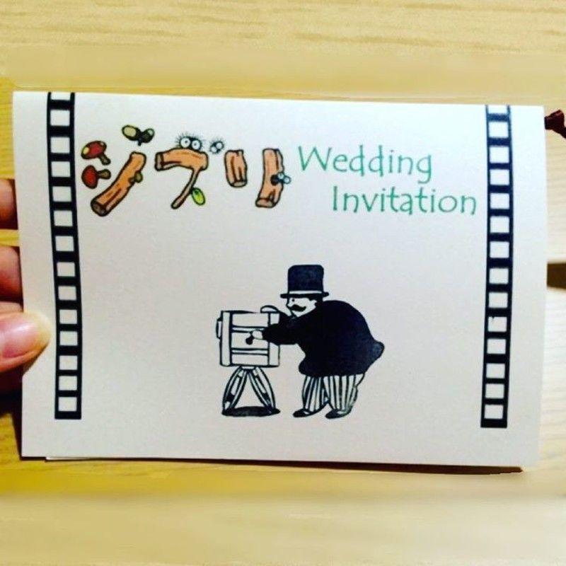 大好き がつまった ジブリがいっぱいハッピーウェディング 結婚式 招待状 ハッピーウエディング ウェディング 星