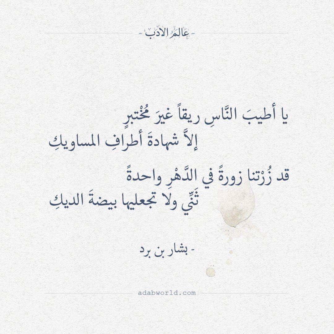 يا اطيب الناس ريقا غير مختبر بشار بن برد عالم الأدب Math Math Equations Arabic Calligraphy