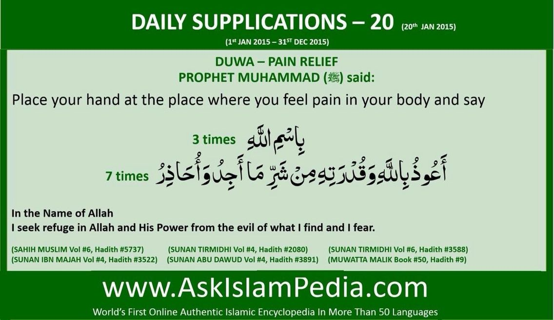 Dua for pain relief | Duas to remember | Pain relief, Neck
