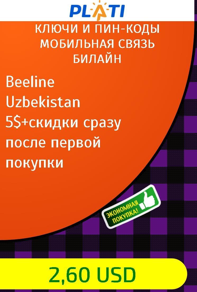 Beeline Uzbekistan 5$ скидки сразу после первой покупки Ключи и пин-коды Мобильная связь Билайн