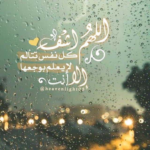 Instagram Photo By Heavenlight03 Um Rakan Iconosquare Little Prayer Wisdom Quotes Life Islamic Pictures