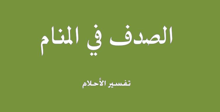تفسير الصدف في المنام Olivia Baker Arabic Calligraphy