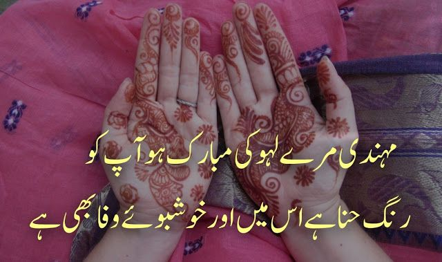 Mehndi Hands Poetry : Mehndi poetry and latest