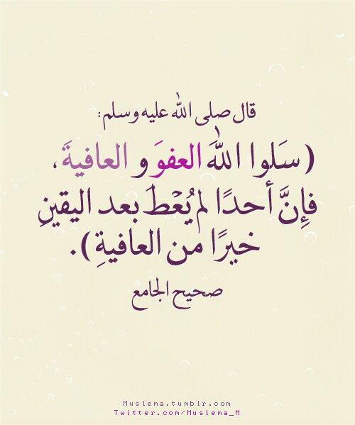 العفو والعافية Islamic Quotes Quran Quotes Islamic Love Quotes