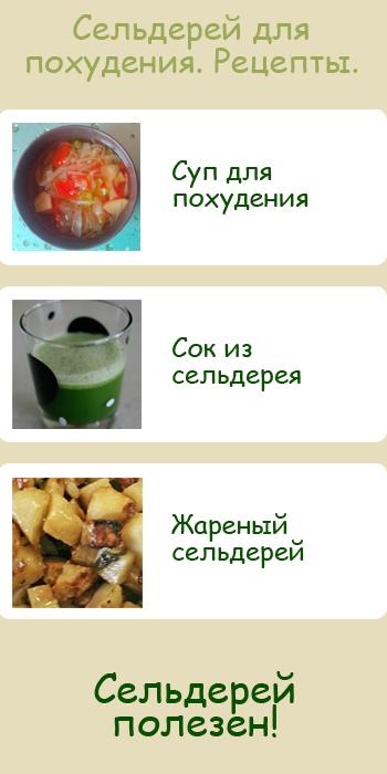 Рецепты Сельдерея Похудения.