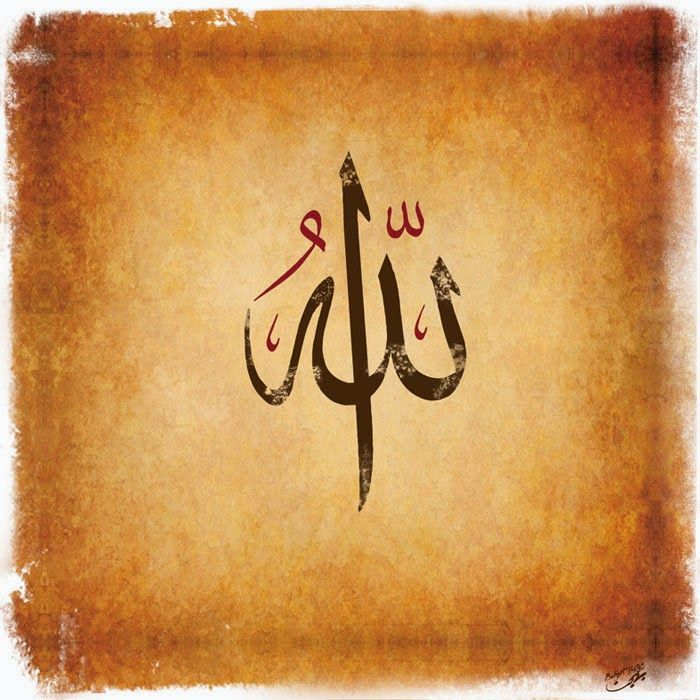Allah Names Wallpapers With Images Islamic Art Calligraphy