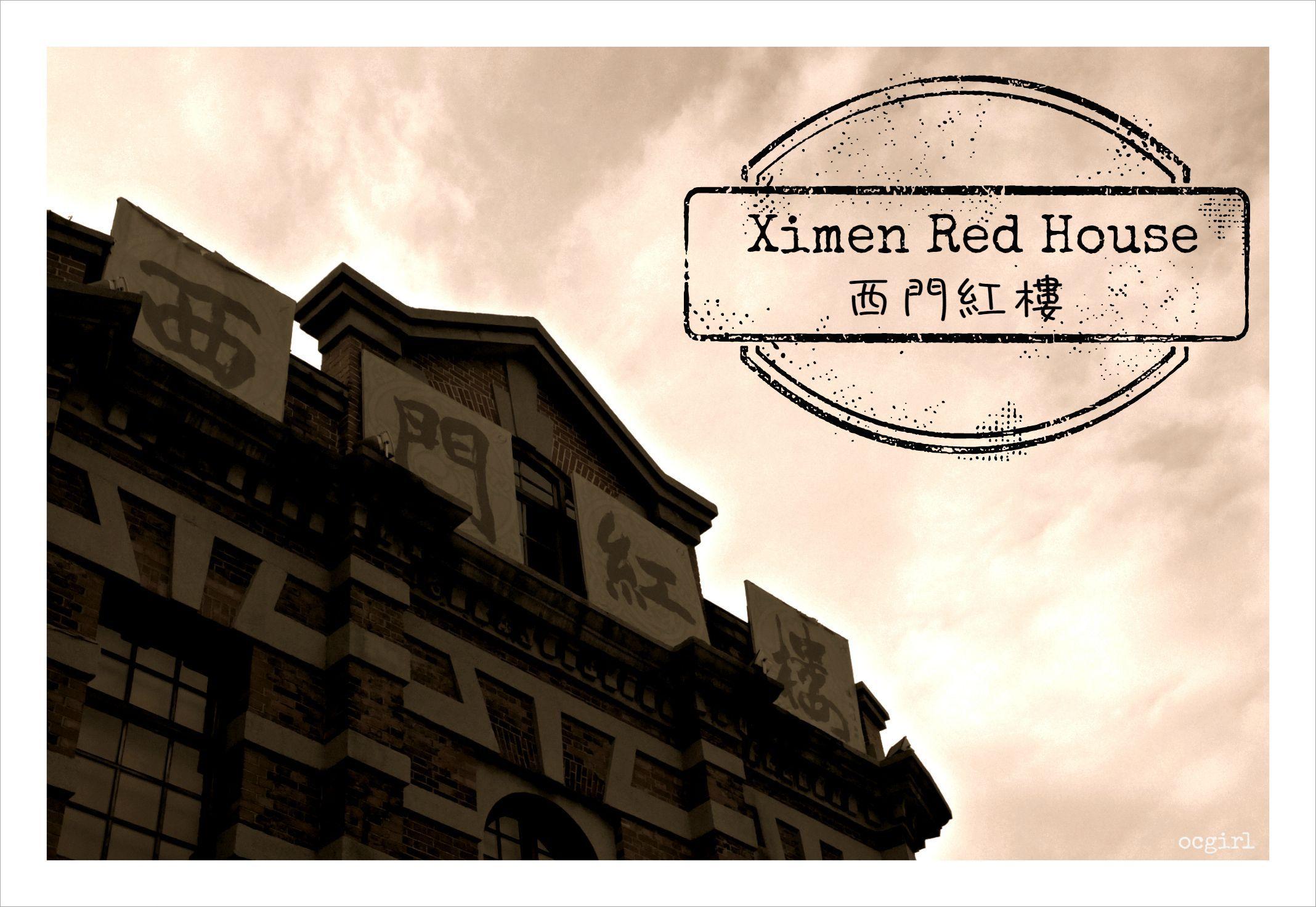 Ximen Red House 西門紅樓[Taiwan] Ximen Red House 西門紅樓