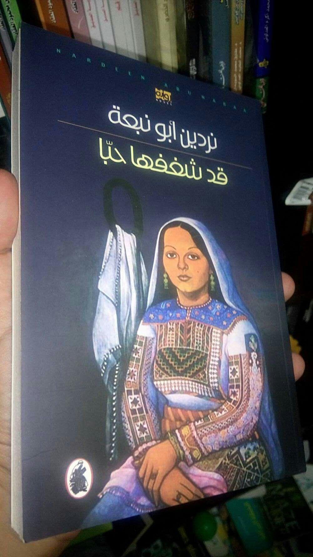 نردين ابو نبعة قد شغفها حبا Love Reading Book Cover Books