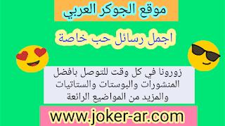 أجمل رسائل حب خاصة 2020 للحبيب و للحبيبة مسجات رومانسية الجوكر العربي Love Messages Messages Joker