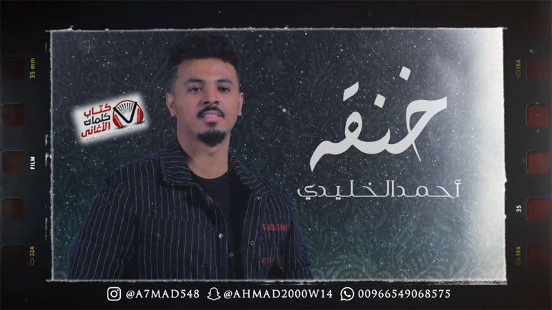 كلمات اغنية خنقة احمد الخليدي Book Cover Books Cover