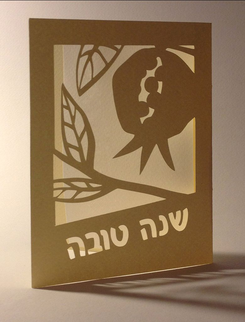 Free diy rosh hashanah card by papercutsbyoren free