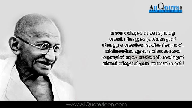 Best Mahatma Gandhi Malayalam Quotes Hd Wallpapers Motivational Thoughts Images Inspiration Life Hd Quotes Business Motivational Quotes Whatsapp Status Quotes