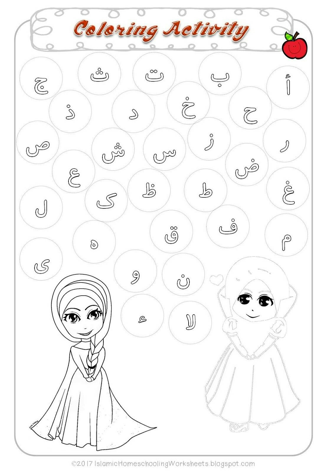 Free Disney Princess Preschool Pack Islamic Version Elif Ba