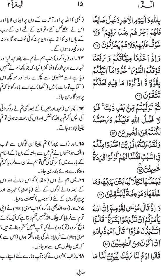 Irfan ul Quran  Part #: 01 (SayaqooluAlif laam meem)  Page 015
