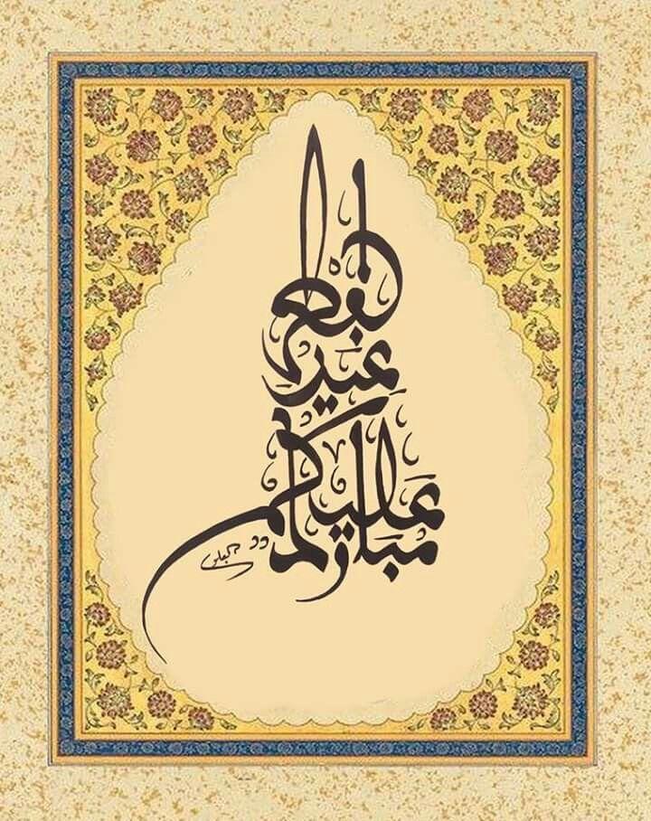 مبارك عليكم عيد الفطر Islami Sanat Sanat Tezhip