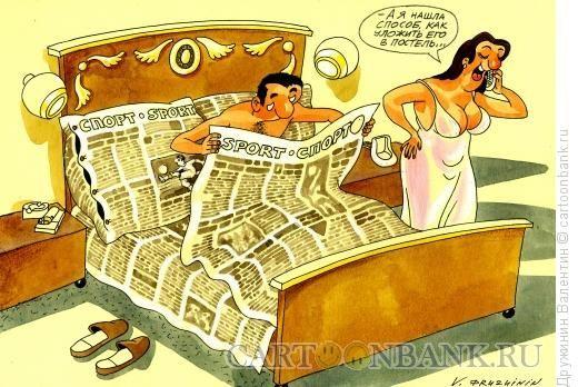 Картинки по запросу карикатура муж и жена (с изображениями ...