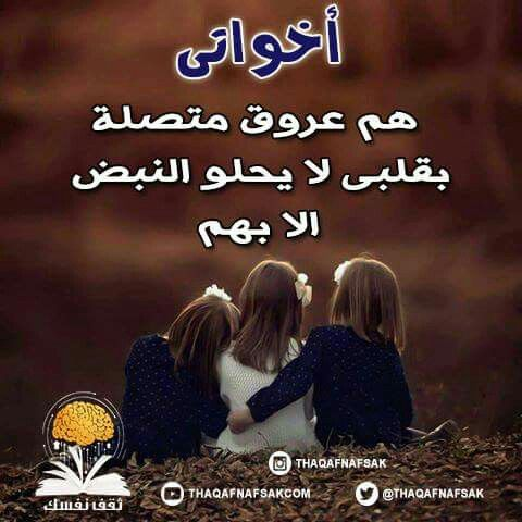 Pin By Shymaa Badir On كلمات Sister In Heaven Funny Pictures Girl Drawing