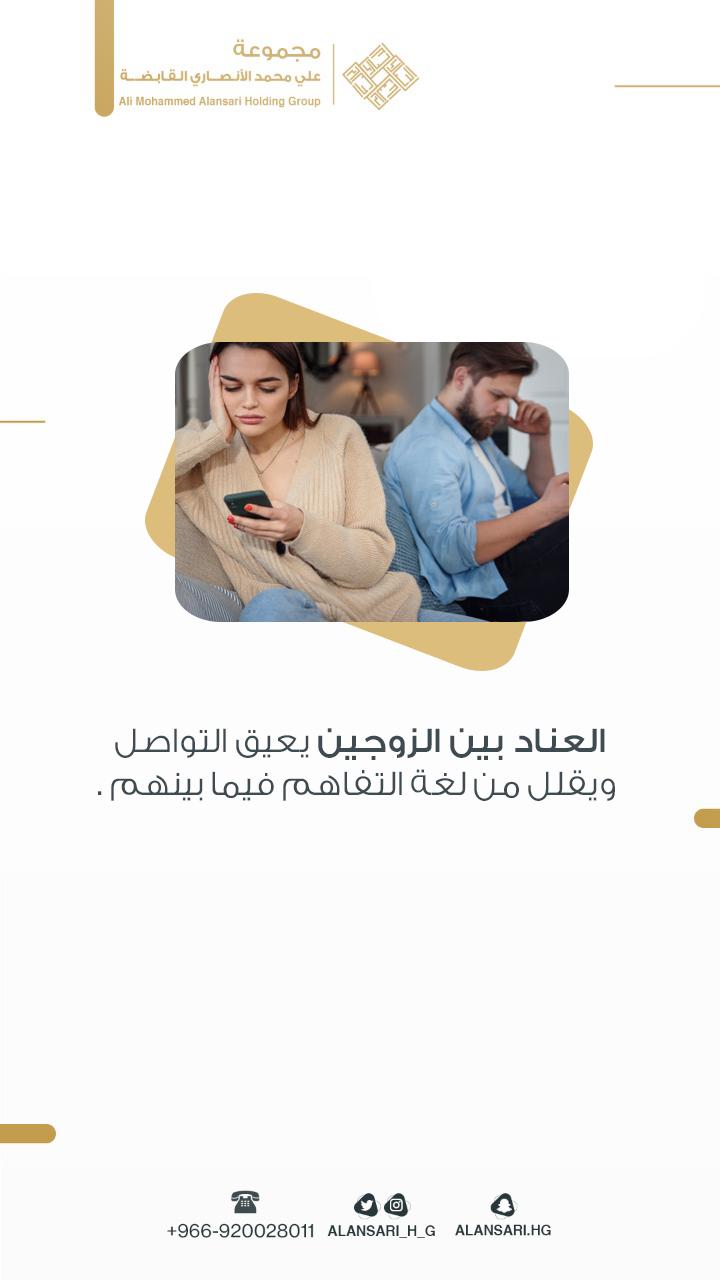 العناد بين الزوجين Mohammed