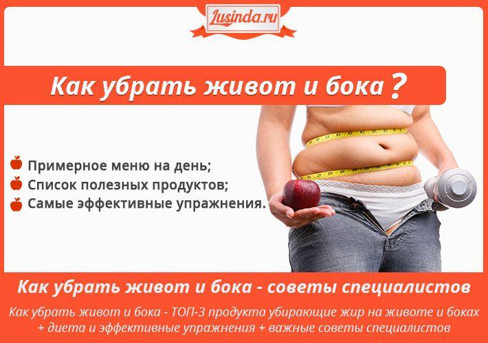 упражнения чтобы уменьшить живот и бока девушке