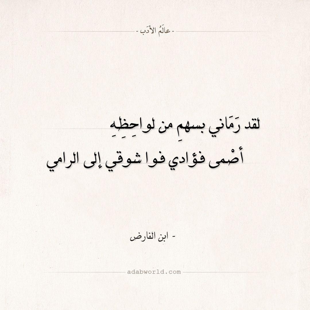 شعر ابن الفارض فوا شوقي إلى الرامي عالم الأدب Arabic Calligraphy Quotes