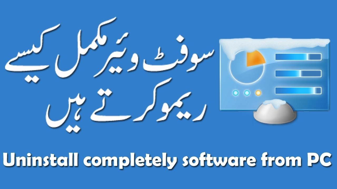 how to uninstall any software completely on pc | Trick 2017