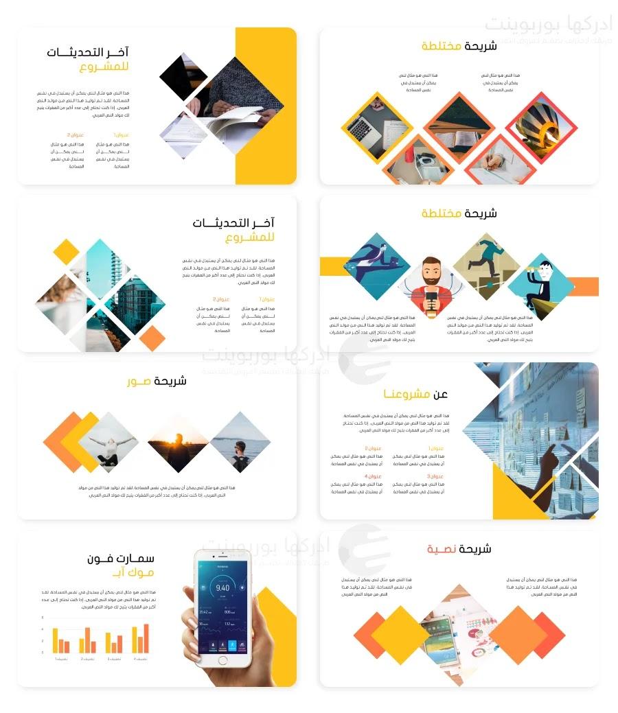 Pin By ادركها بوربوينت On قوالب بوربوينت جاهزة Powerpoint Slide Designs Poster Background Design Slide Design