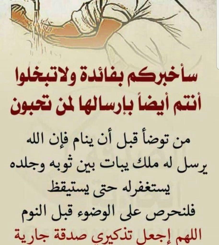 فضل و فائدة الوضوء قبل النوم Quotes Arabic Calligraphy Calligraphy