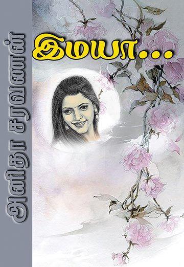 Love Story Books Pdf In Tamil