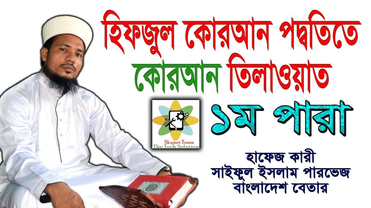Mahe Ramjaner Hifzul Quran Tilawat Quri Saiful Islam Parvez